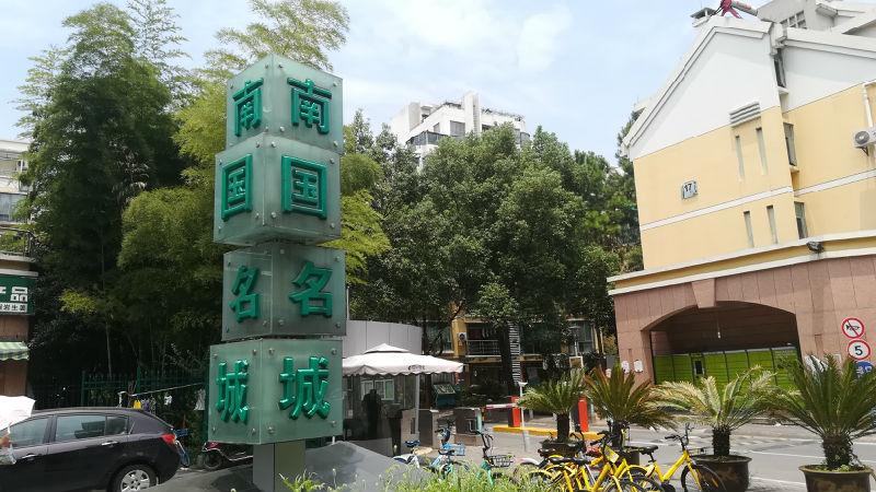 天龙南国名城